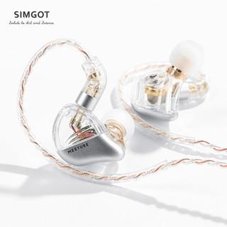 SIMGOT 兴戈 觅澈 MEETURE MT3 PRO 入耳式有线耳机
