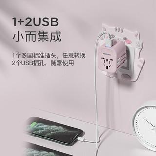 飞利浦通用USB插座转换插头日本美英欧标出国旅行转换器 通PD45W快充1003A