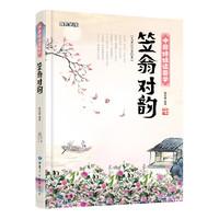 《成长必读·中国娃娃读国学:笠翁对韵》(精装)
