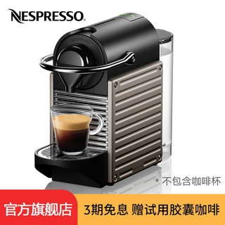 Nespresso 胶囊咖啡机 Pixie 意式全自动 欧洲进口小型便携式 家用办公室咖啡机胶囊机 C61 钛灰色