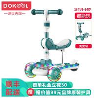 DOKOOL儿童滑步车三合一多功能踏板车可坐可立 折叠音乐闪光旗舰版,京东会员到手只需185