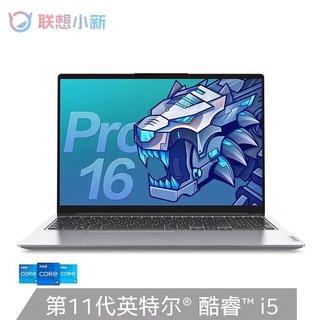 Lenovo 联想 小新Pro 16 2021款 16英寸笔记本电脑(i5-11300H、16GB、512GB SSD、MX450、2.5K、100%sRGB、雷电4)