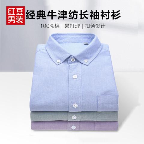 Hodo 红豆  红豆男装2020秋款男士长袖衬衫男全棉牛津纺舒适柔软修身休闲衬衣