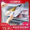 日本冰箱冷冻鱼肉沥水保鲜盒厨房分类收纳盒塑料长方形带盖冷藏盒