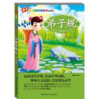 《少儿注音读物系列丛书·弟子规》(精编版)