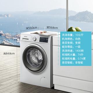 SIEMENS/西门子WM14R560LW 10kg公斤 全自动智能除渍滚筒洗衣机