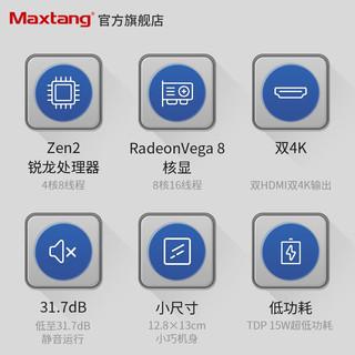 大唐(Maxtang)mini台式机NUC迷你电脑主机AMD锐龙迷你HTPC平价办公电脑 1305G准系统+DDR4 8G+WD256G硬盘