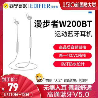 EDIFIER 漫步者 W200BT 无线蓝牙耳机