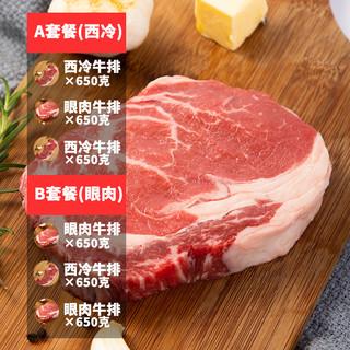 驰迈牛排原切新鲜牛肉整切静腌眼肉菲力西冷厚切牛排儿童黑椒牛排