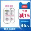 Garnier卡尼尔温和不刺激面部眼唇卸妆水液敏感肌400ml2瓶装