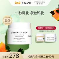 farmacy法沫溪深层清洁卸妆膏女 敏感肌温和脸部眼部卸妆乳100ml