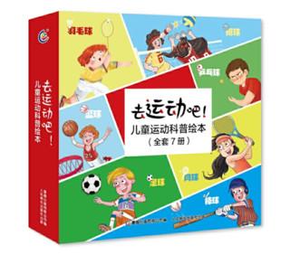 《去运动吧!儿童运动科普绘本》(7册套装)