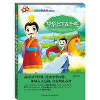 《少儿注音读物系列丛书·中华上下五千年》(精编版)