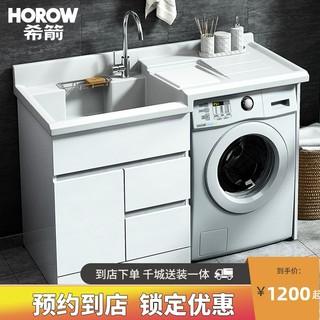 希箭不锈钢洗衣机柜子阳台洗衣柜组合带搓板台盆池一体伴侣浴室柜