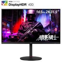 acer 宏碁 暗影骑士 XV322QU Pbmiipprzx 31.5英寸IPS显示器(2K、165Hz、HDR400)