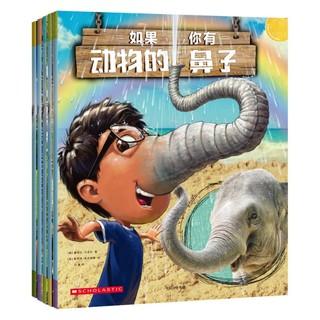《如果你有动物的鼻子》(套装共5册)