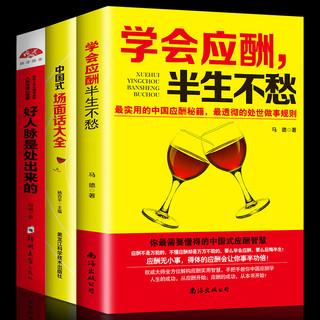 《人脉社交沟通技巧书》全3本