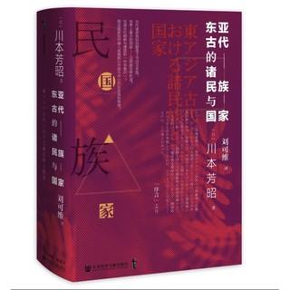 百亿补贴 : 《甲骨文丛书·东亚古代的诸民族与国家》