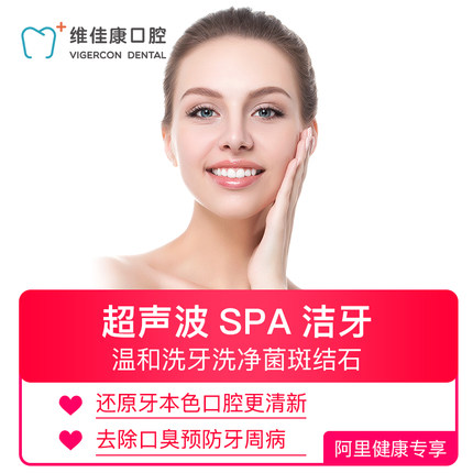 上海维佳康口腔 超声波SPA洁牙