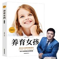 樊登推荐《养育女孩》插图典藏版