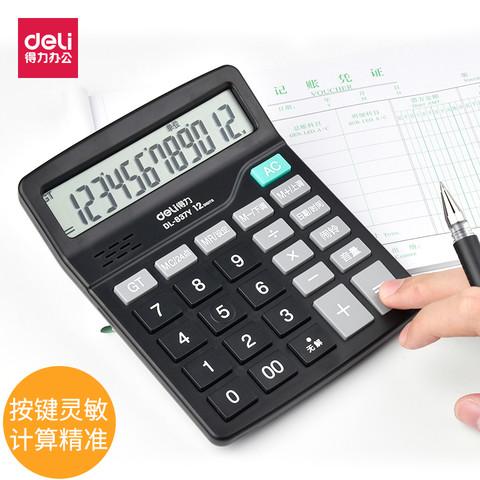 deli 得力 得力837es计算机大屏12位太阳能便携小号计算器语音财务专用办公用品文具