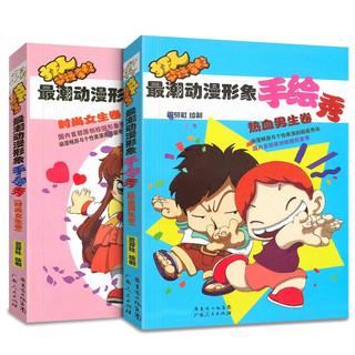 《最潮动漫形象手绘秀》(共2册)