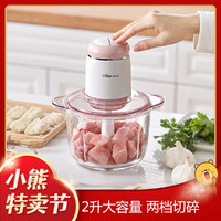 绞肉机家用电动饺馅碎菜全自动小型搅拌打肉蒜泥