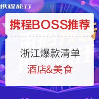 遛娃看过来!携程BOSS直播 浙江专场 多款暑期不加价!