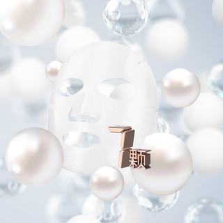 京润珍珠(gNPearl)珍珠粉美白提亮面膜 25g*20片 贴片面膜女美白补水