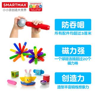 比利时SMARTMAX图腾搭搭乐 积木拼装玩具益智磁力棒大颗粒儿童
