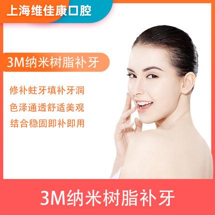 上海维佳康口腔 3M树脂补牙