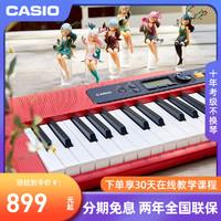 CASIO 卡西欧 卡西欧 CT-S联名系列 61键电子琴1号CT-S200白色+豪华礼包+琴包