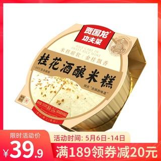 贾国龙功夫菜 甜点 桂花酒酿米糕350g 甜点下午茶糕点米糕桂花酱