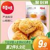 百草味山核桃仁小酥210gx2袋临安特产网红糕点点心零食早餐食品