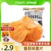 凑单三只松鼠番茄味薯片45g肥宅鲜切饲料休闲儿童膨化小吃零食