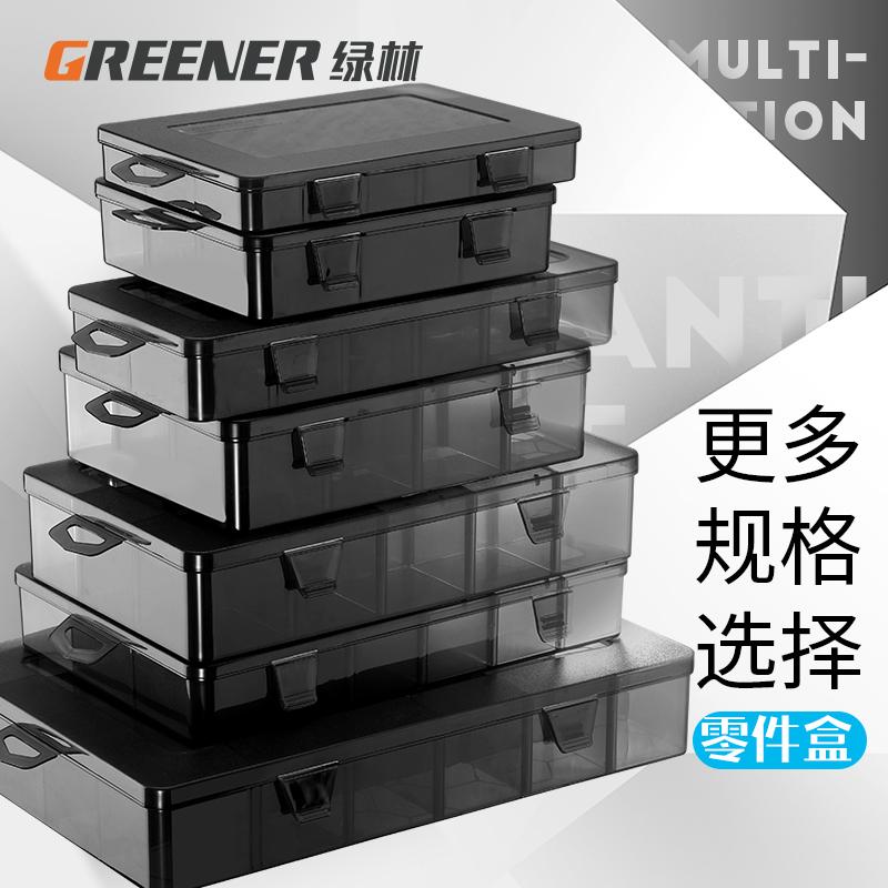 绿林多格零件盒透明塑料电子元器件格子收纳盒子小螺丝分格配件盒 【升级加强筋】10格小号(黑)