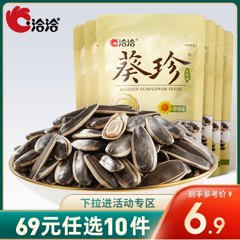 葵珍原味葵花籽葵瓜子炒货零食百粒挑一98g