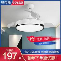 奥克斯风扇灯具隐形吊扇灯客厅餐厅卧室LED风扇吊灯家用简约电扇 白色