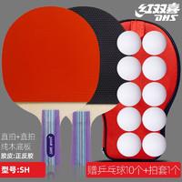 红双喜乒乓球拍乒乓球双拍初学儿童兵乓球拍直拍横拍ppq SH直拍2只