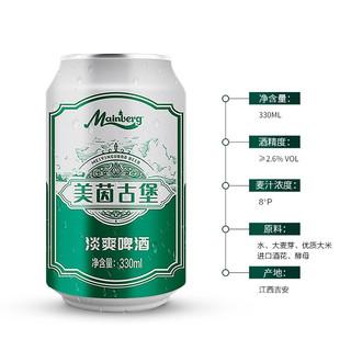 美茵古堡 啤酒淡爽330ml\/罐装啤酒 8°P原麦汁浓度 源自德国酿造技术 淡爽330*6罐