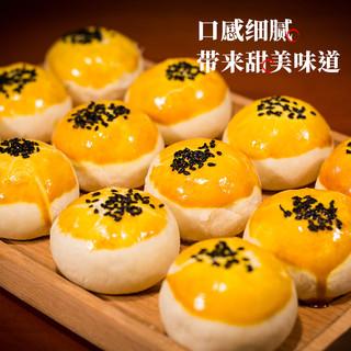 首名 蛋黄酥8枚红豆雪媚娘糕点点心网红零食礼盒400g