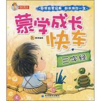 《蒙学成长快车:三字经》