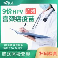 限广州: 9价4价hpv疫苗预约服务套餐 包含高端体检 预计1-4个月开针