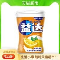 益达香橙味木糖醇无糖口香糖56g约40粒清新口气零食品糖果