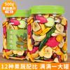 综合什锦果蔬脆片蔬菜干水果干混合装儿童零食冻干网红蔬果干脱水 500g
