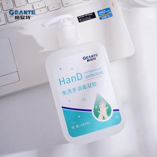 格安特 免洗手凝胶消毒洗手液方便携带学生家用含酒精抑菌杀菌 480ml