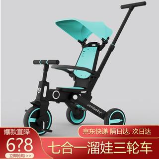 uonibaby儿童三轮车溜娃神器手推车带安全带可换向折叠轻便变形婴儿宝宝脚踏车 蒂芙尼蓝