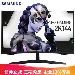 SAMSUNG 三星 三星显示器 玄龙骑士G5 27英寸2K电竞144Hz 1ms响应 1000R曲面游戏电脑液晶显示器屏 HDMI DP接口 C27G54TQWC