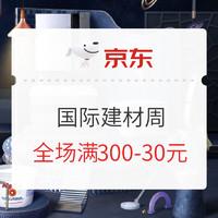 12日0点、必看活动:京东 国际建材周 限时大促