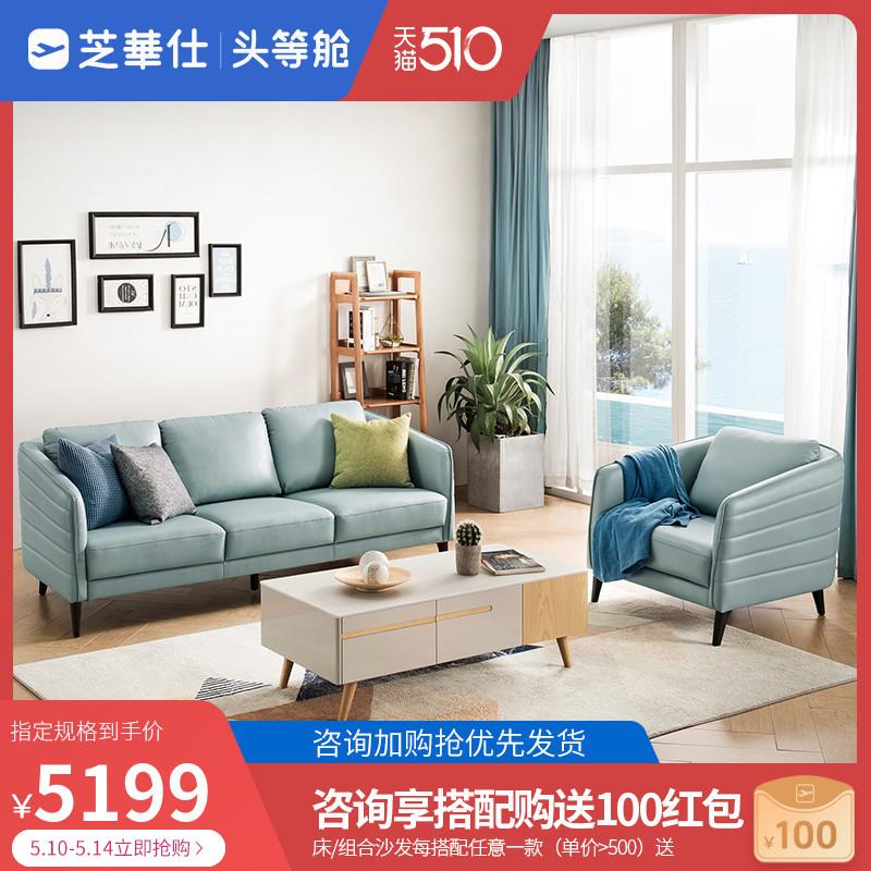 芝华仕都市真皮北欧轻奢沙发极简头层牛皮三人客厅组合小户型3003